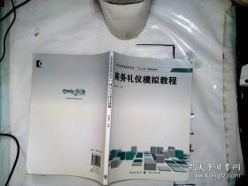 """工商管理实验教材系列.""""十二五""""规划教材:商务礼仪模拟教程"""
