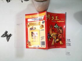 狮子王·辛巴/3蜕变--儿童励志动画经典演绎王者成功之路
