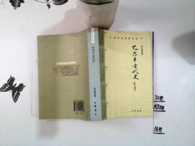 巴尔干古代史:南开史学家论丛