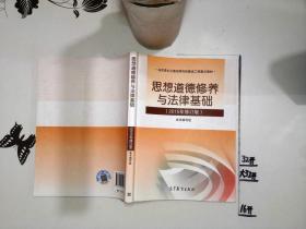 思想道德修养与法律基础:(2015年修订版)+/*-*-/+