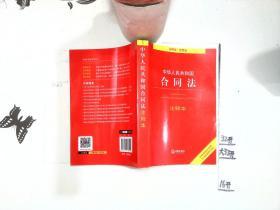 中华人民共和国合同法注释本(含最新民法总则 含司法解释注释)+