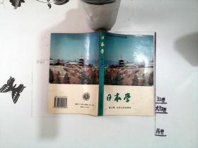 日本学.第六辑