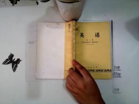 英语 第二册 1979重印本