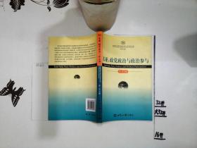 东亚:政党政治与政治参与