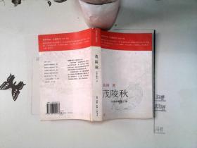 茂陵秋——高阳作品系列