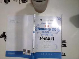 Photoshop CS5平面设计项目教程(中文版)+-