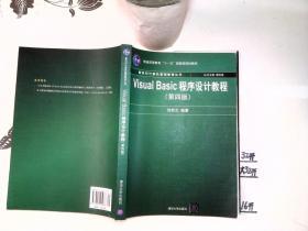 新世纪计算机基础教育丛书:Visual Basic程序设计教程(第4版)//*