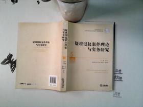 中国审判理论研究丛书:疑难侵权案件理论与实务研究
