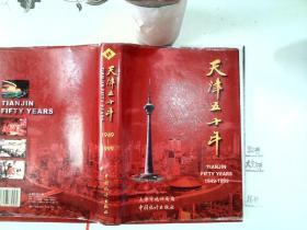 天津五十年:1949~1999