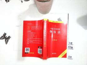 中华人民共和国物权法注释本(含最新民法总则含担保法注释)+