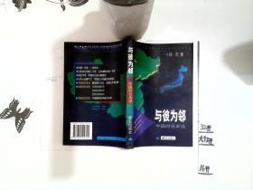 与彼为邻:中国对日本说