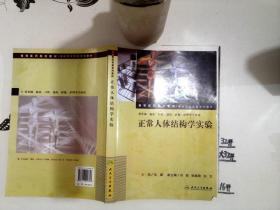 正常人体结构学实验+*-*-+/*-