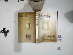 契诃夫小说选(下)——名著名译