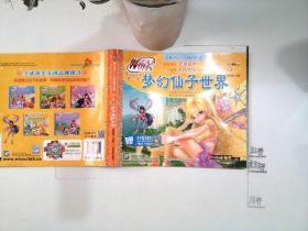 魔法俏佳人之仙境魔法故事-梦幻仙子世界