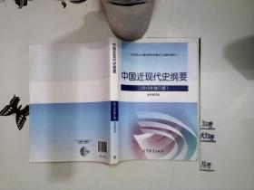 中国近现代史纲要(2015年修订版)+-++