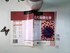南开大学近代化学教材丛书:近代物理化学(下)