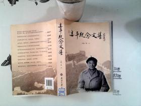 娄平纪念文集