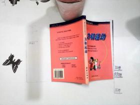 力和运动(神奇的科学实验丛书)