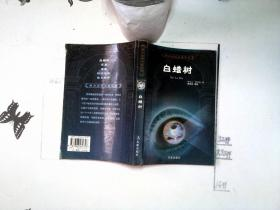 白蜡树  西方灵异小说丛书
