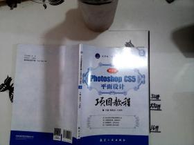 Photoshop CS5平面设计项目教程(中文版)-*/-*+