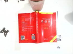 中华人民共和国婚姻法注释本(全新修订版 含司法解释注释)+-