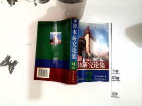 日本研究论集.2