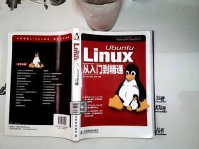 Ubuntu Linux从入门到精通*-+