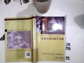 正常人体结构学实验+/*/*-+