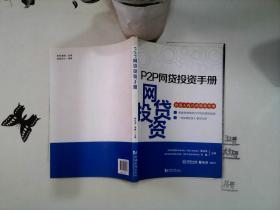 P2P网贷投资手册