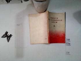 中国共产党 第十一次全国代表大会文件汇编
