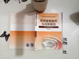 思想道德修养与法律基础:(2015年修订版)+-+