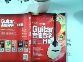 刘传风华系列从书:吉他自学三月通精彩完美版-