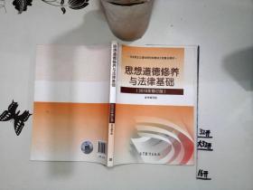 思想道德修养与法律基础:(2015年修订版)+/*-/*-+