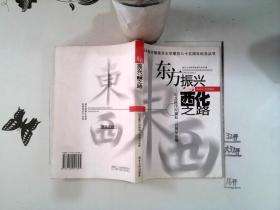 东方振兴与西化之路:纪念陈序经诞辰一百周年论集