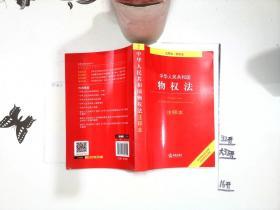 中华人民共和国物权法注释本(含最新民法总则含担保法注释)+-