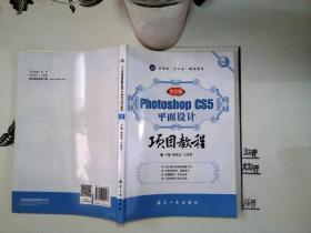 Photoshop CS5平面设计项目教程(中文版)+*-/*-*-+