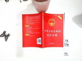 中华人民共和国民法总则(最新版 实用版)+-