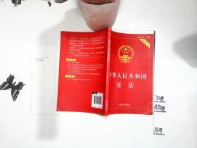 中华人民共和国宪法实用版(2015最新版 实用版)+-