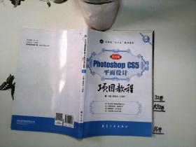 Photoshop CS5平面设计项目教程(中文版)/**/