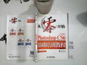 从零开始:Photoshop CS6中文版基础培训教程