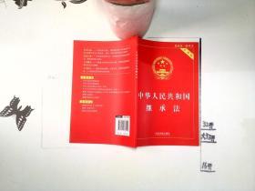 中华人民共和国继承法实用版(2017最新版)+-