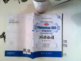 Photoshop CS5平面设计项目教程(中文版)+/*-/*-+