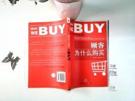 顾客为什么购买:新时代的零售业圣经