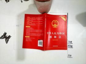 中华人民共和国婚姻法(实用版)(2015最新版·婚姻法)(含最新案例指导)*-