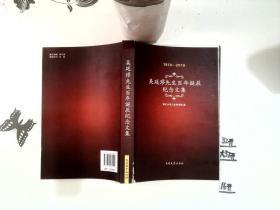 吴廷璆先生百年诞辰纪念文集(1910-2010)