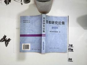 日本研究论集.2004(总第9集)