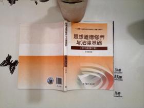 思想道德修养与法律基础:(2015年修订版)+-/***