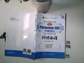Photoshop CS5平面设计项目教程(中文版)+**-+