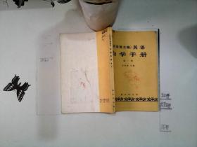 英语自学手册  第一册