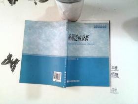 应用泛函分析:非数学类专业研究生教学用书